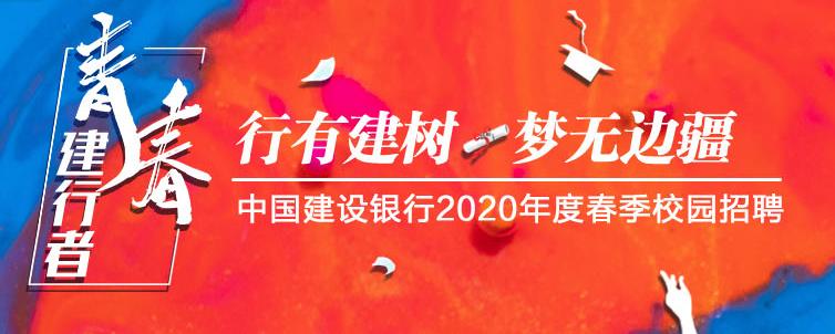 2020年建设银行校园招聘网申报名入口