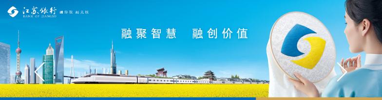 2020年江苏银行校园招聘网申报名入口