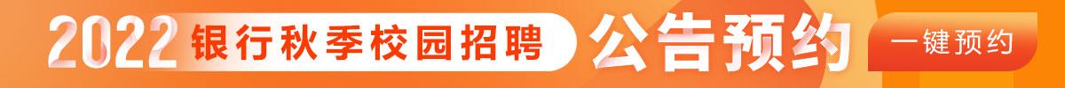 2022银行秋招预约