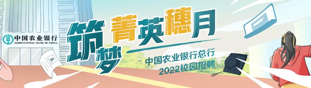 2022中国农业银行秋季校园招聘网申报名入口