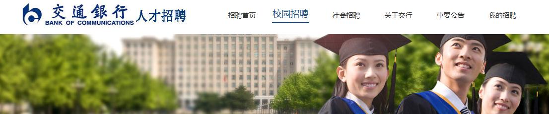 2022交通银行秋季校  园招聘