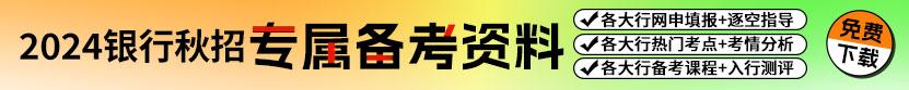 [河北]2021河北容城邢农商村镇银行招聘公告