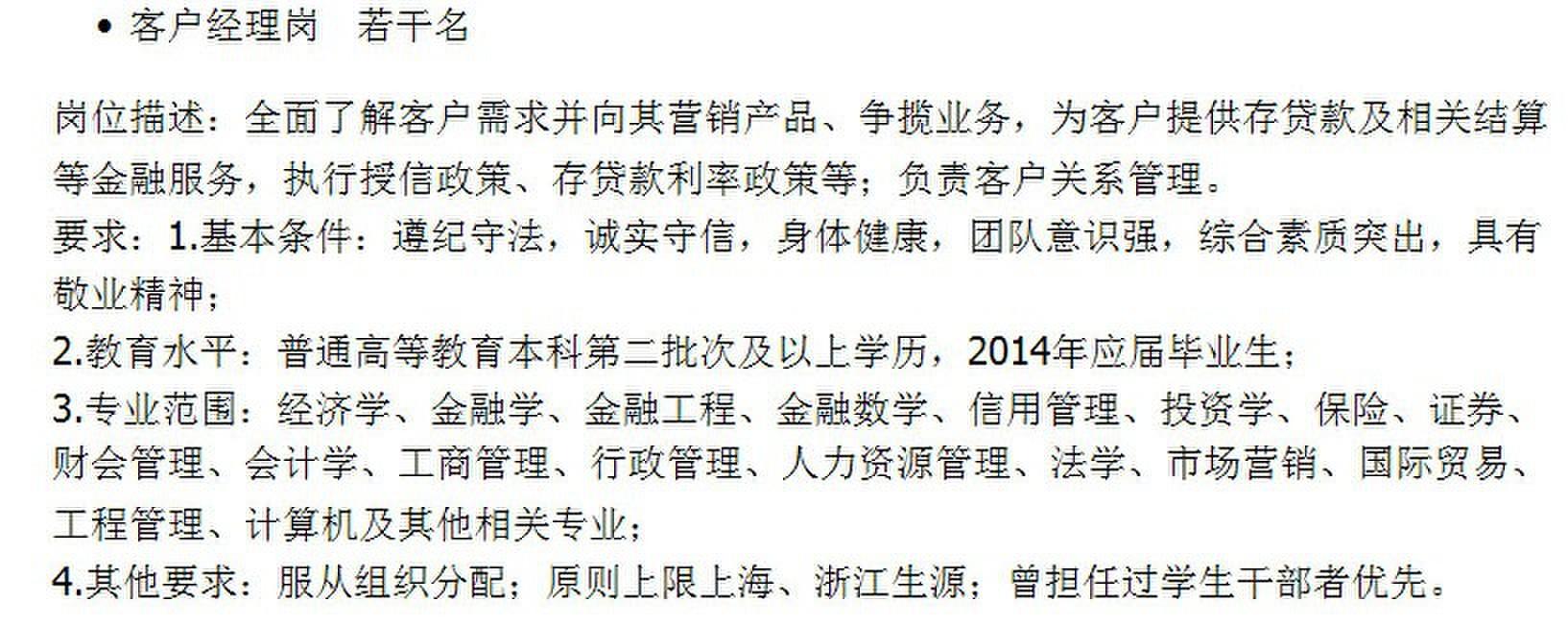 银行校园招聘2014_[浙江]温州银行2014校园招聘公告_银行招聘网