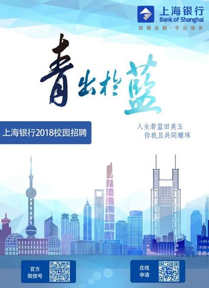 [全国]2018上海银行校园招聘公告
