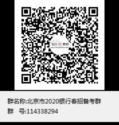 [北京]2020年中国工商银行工银理财春季校园招聘公告