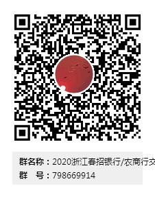 [浙江]2020年台州银行北片区域春季校园招聘公告