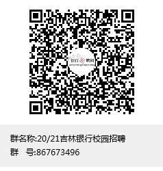 [吉林]2020年中国工商银行吉林省分行训练营暑期实习项目公告